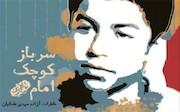 کتاب «سرباز کوچک امام»