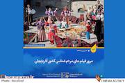 نمایش فیلمهای مردم شناسی کشور آذربایجان در جشنواره «وارش»
