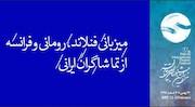 سهم تئاتر ملل از نهمین روزِ جشنوارهی تئاتر فجر