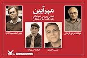 نکوداشت چهار نامزد جایزهی آستریدلیندگرن در کانون