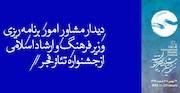 دیدار مشاور امور برنامهریزی وزیر فرهنگ و ارشاد اسلامی از جشنواره تئاتر فجر