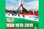 نمایشگاه عکس ایران در استانبول