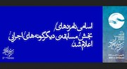 معرفی نامزدهای مسابقه بخش «دیگرگونههای اجرایی» تئاتر فجر