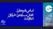 نامزدهای مسابقه بخش «تئاتر خیابانی»  - تئاتر فجر