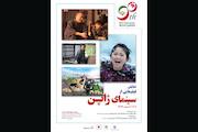 نمایش فیلم هایی از سینمای ژاپن در ایران