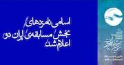 نامزدهای بخش «مسابقه ایران دو» جشنواره تئاتر فجر