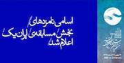 نامزدهای «مسابقه ایران یک» جشنواره تئاتر فجر