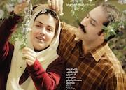 پوستر رسمی فیلم سینمایی «بهشت گمشده»