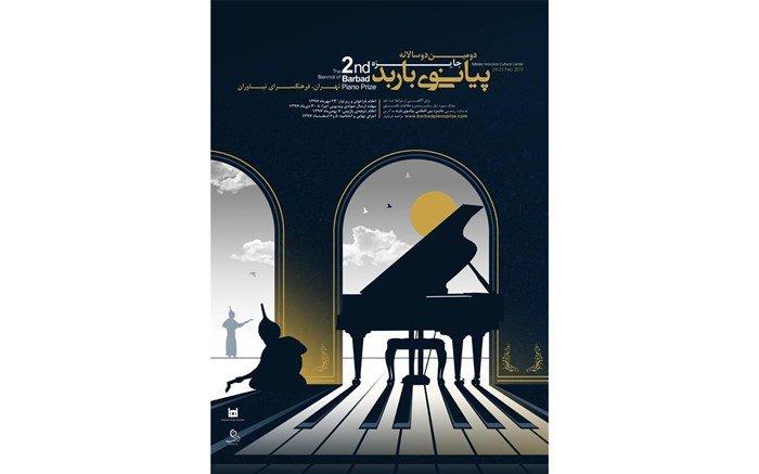 دومین جایزه پیانو باربد