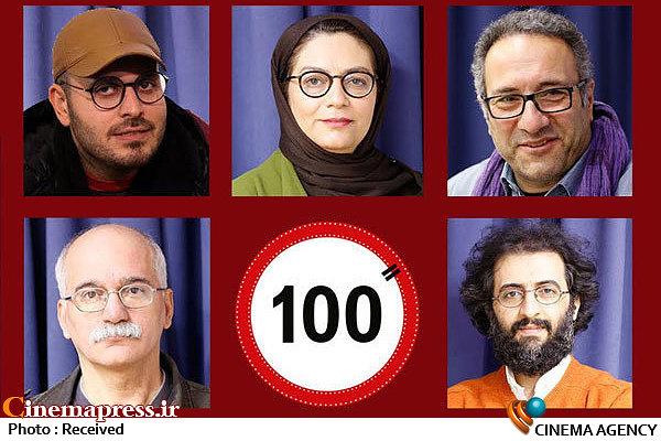 داوران بخش اصلی دوازدهمین جشنواره بینالمللی «فیلم ۱۰۰»