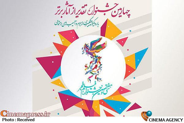 تقدیر قوه قضاییه از آثار برتر  جشنواره فیلم فجر
