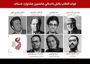 هیات انتخاب بخش داستانی هشتمین جشنواره حسنات