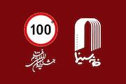 خانه سینما - جشنواره فیلم ۱۰۰