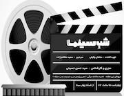 «شب سينما»