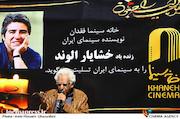 سخنرانی کیومرث پوراحمد در مراسم تشییع پیکر مرحوم «خشایار الوند»