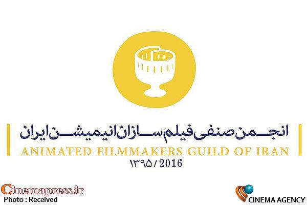 انجمن صنفی فیلمسازان انیمیشن
