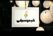 دبیر جشنواره موسیقی فجر در شبکه چهار