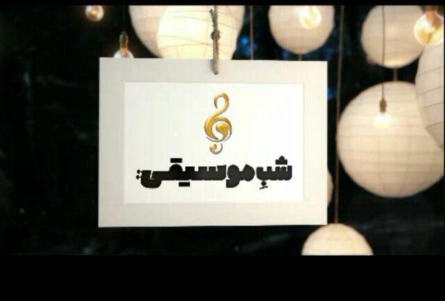 «شب موسیقی»