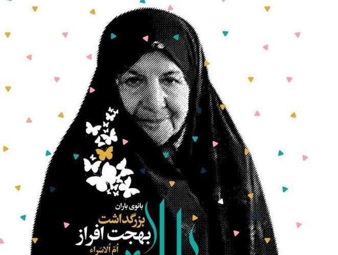 آیین نکوداشت بهجت افراز مادر اسرای ایران