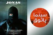 فیلم سینمایی «یونس»