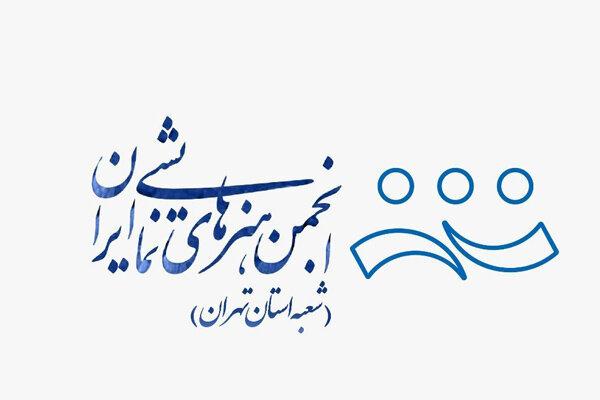 انجمن هنرهای نمایشی استان تهران