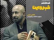 کاظم دارابی / متهم پرونده میکونوس مهمان «شب روایت»