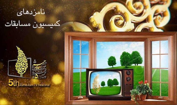 نامزدهای کمیسیون مسابقات و سرگرمی پنجمین جشنواره تلویزیونی جام جم
