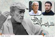 سیدضیاءالدین دری-آقامحمدیان-دری