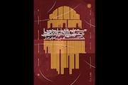«جشنواره مناطق» بیست و دومین جشنواره بین المللی تئاتر دانشگاهی ایران