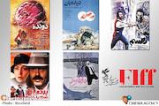 اسامی فیلمهای ایرانی «کلاسیک مرمت شده» جشنواره جهانی فجر