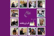 «فرش بنفشه» برنامه نوروزی رادیو ایران