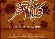 آلبوم موسیقی «کلام آخر»