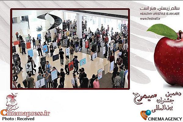 دعوت از ۵۰۰ دانشگاه هنر برای حضور در بخش بین الملل جشنواره سیمرغ
