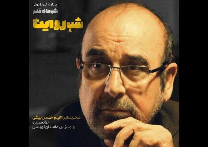 محمدابراهیم حسن بیگی - برنامه شب روایت
