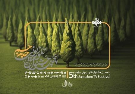 پنجمین دوره جشنواره جام جم