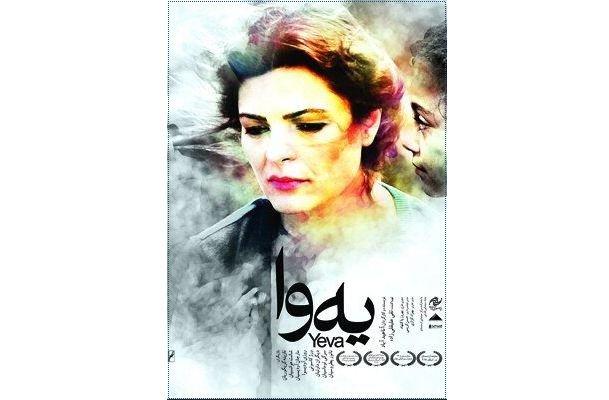 پوستر فیلم سینمایی «یهوا»