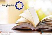 «کتاب گردی» شبکه چهار