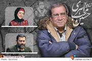 حسین محب اهری-فرحناز منافی ظاهر-محمدرضا ورزی