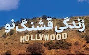 مستند «زندگی قشنگ نو»