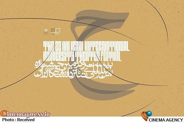 بیست و دومین جشنواره بین المللی تئاتر دانشگاهی