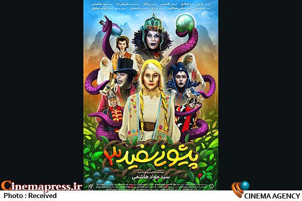 پوستر فیلم سینمایی «پیشونی سفید ۳»