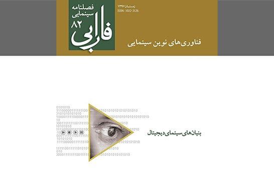 هشتاد و دومین شماره فصلنامه سینمایی فارابی با عنوان «بنیانهای سینمای دیجیتال»