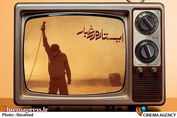 پخش «ایستاده در غبار» از تلویزیون