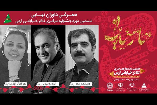 داوران نهایی جشنواره سراسری تئاتر خیابانی ارس