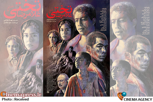 پوستر فیلم سینمایی «غلامرضا تختی»