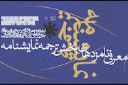 نامزدهای نهایی بخش «ترجمه نمایشنامه» جشنواره تئاتر دانشگاهی