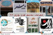 سینماپرس و تئاتر های نوروزی/ جای خالی پیشکسوتان تئاتر در نوروز ۹۸