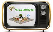 ویژه برنامه های شبکه قرآن و معارف سیما
