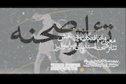 آثار بخش تئاتر صحنه تهران و البرز به جشنواره تئاتر دانشگاهی