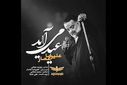 علیرضا عصار - تیتراژ  برنامه نوروزی «فرمول یک»